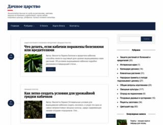 dachnoetsarstvo.ru screenshot