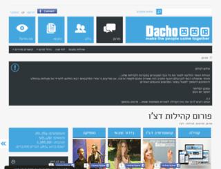 dacho.co.il screenshot
