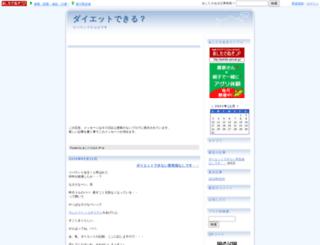 dadadaieto.ashita-sanuki.jp screenshot