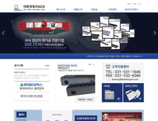 daedongrack.com screenshot