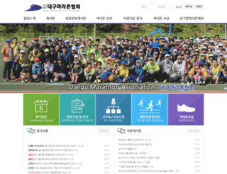 daegumarathon.com screenshot