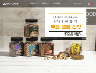 daehanpet.com screenshot