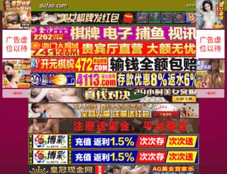 dafao.com screenshot