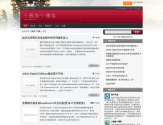 dagai.net screenshot