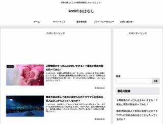 dagashi-bar.com screenshot