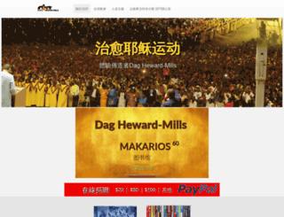 daghewardmills.cn screenshot