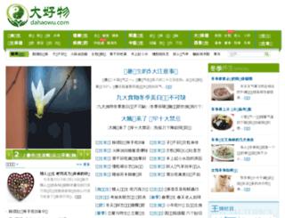 dahaowu.com screenshot
