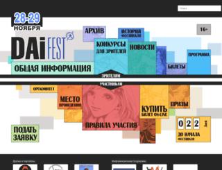dai-fest.ru screenshot