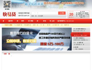 dai123.com.cn screenshot
