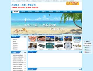 daibeidianzi.cntrades.com screenshot