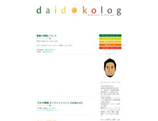 daidokolog.com screenshot