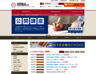daigaku.shiraume.ac.jp screenshot