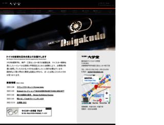 daigakudo.com screenshot
