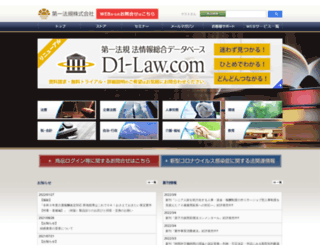 daiichihoki.co.jp screenshot