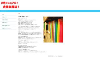 daiken-goukaku.com screenshot