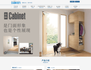 daikenchina.com screenshot