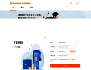 daikuan.pingan.com screenshot