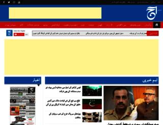 dailyaaj.com.pk screenshot