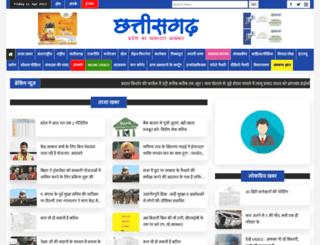 dailychhattisgarh.com screenshot