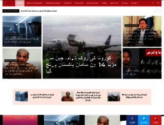 dailykashmirnews.com screenshot