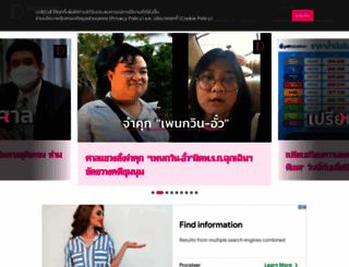 dailynews.co.th screenshot