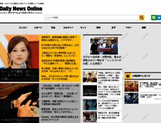 dailynewsonline.jp screenshot