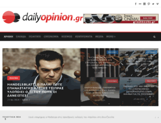 dailyopinion.gr screenshot