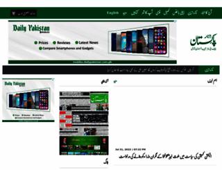 dailypakistan.com.pk screenshot