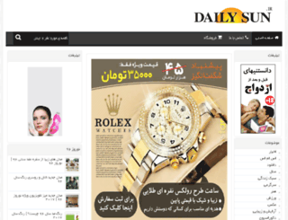 dailysun.ir screenshot