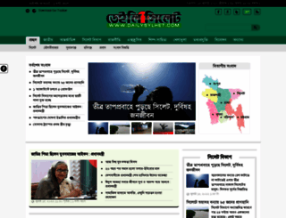 dailysylhet.com screenshot