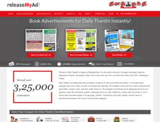 dailythanthi.releasemyad.com screenshot
