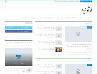 dailyurdunews.com screenshot