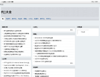daima2.banzhu.net screenshot