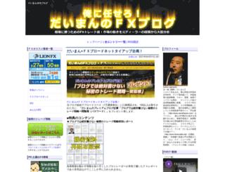 daimanfx.com screenshot