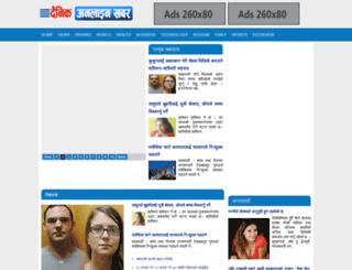 dainik-online-khabar.blogspot.com screenshot