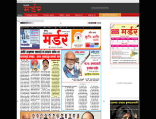 dainikmurder.net screenshot
