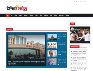 dainiksavera.com screenshot