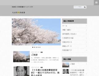 dainipponshinseikai.co.jp screenshot