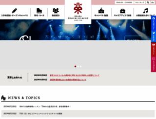 daion.ac.jp screenshot
