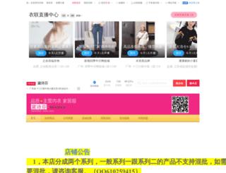 daishifen.eelly.com screenshot