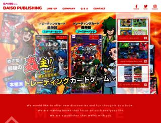 daiso-syuppan.com screenshot