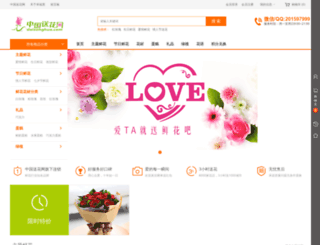 daisonghua.com screenshot