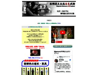 daitouryu.com screenshot