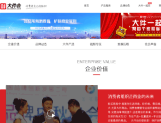 dajiantuan.com screenshot