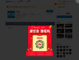 dajie.dajie.com screenshot