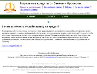 dak.mycreditcalculator.ru screenshot