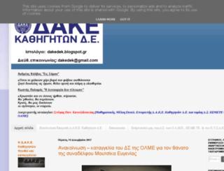 dakeme.gr screenshot
