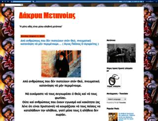 dakriametanoias.blogspot.com screenshot