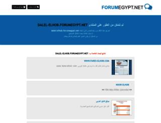 dalel-elhob.forumegypt.net screenshot
