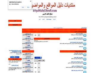 dalel.0wn0.com screenshot
